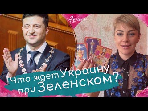 Что ждет Украину при правлении Зеленского. Будущее Украины на ближайшее время