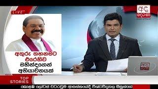 Ada Derana Late Night News Bulletin 10.00 pm - 2018.12.04 Thumbnail