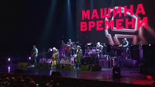 Концерт  Машины времени  в Минске, 22 09 2017