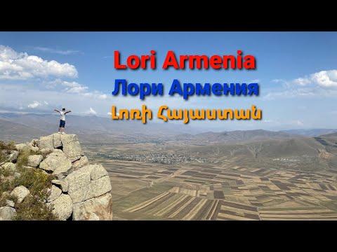 Լոռու մարզի հրաշալիքները ,Чудеса Лорийской области(Армения), Wonders Of Lori Region(Armenia)