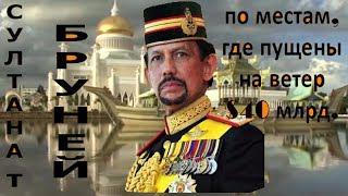 Султанат Бруней: по местам, где пущены на ветер $40 млрд. Часть 2