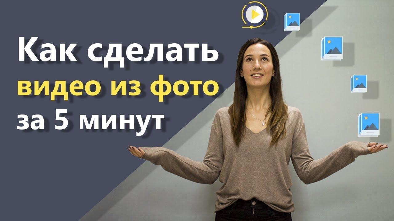 Как сделать видео из фото - YouTube
