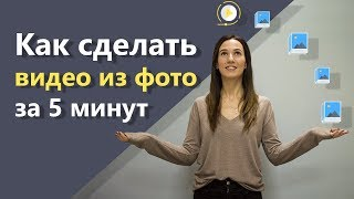 Как сделать видео из фото