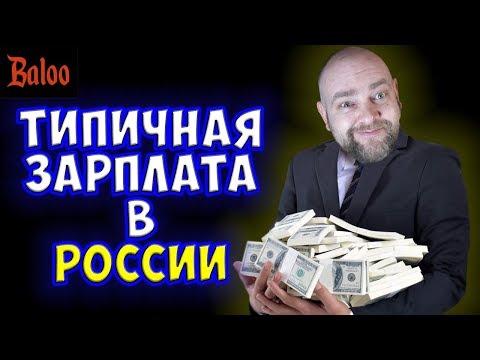 В РОССИИ ЗАРПЛАТА РАСТЕТ И ДОСТИГЛА НЕВИДАННЫХ РАЗМЕРОВ