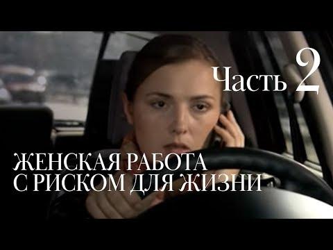 ЖЕНСКАЯ РАБОТА С