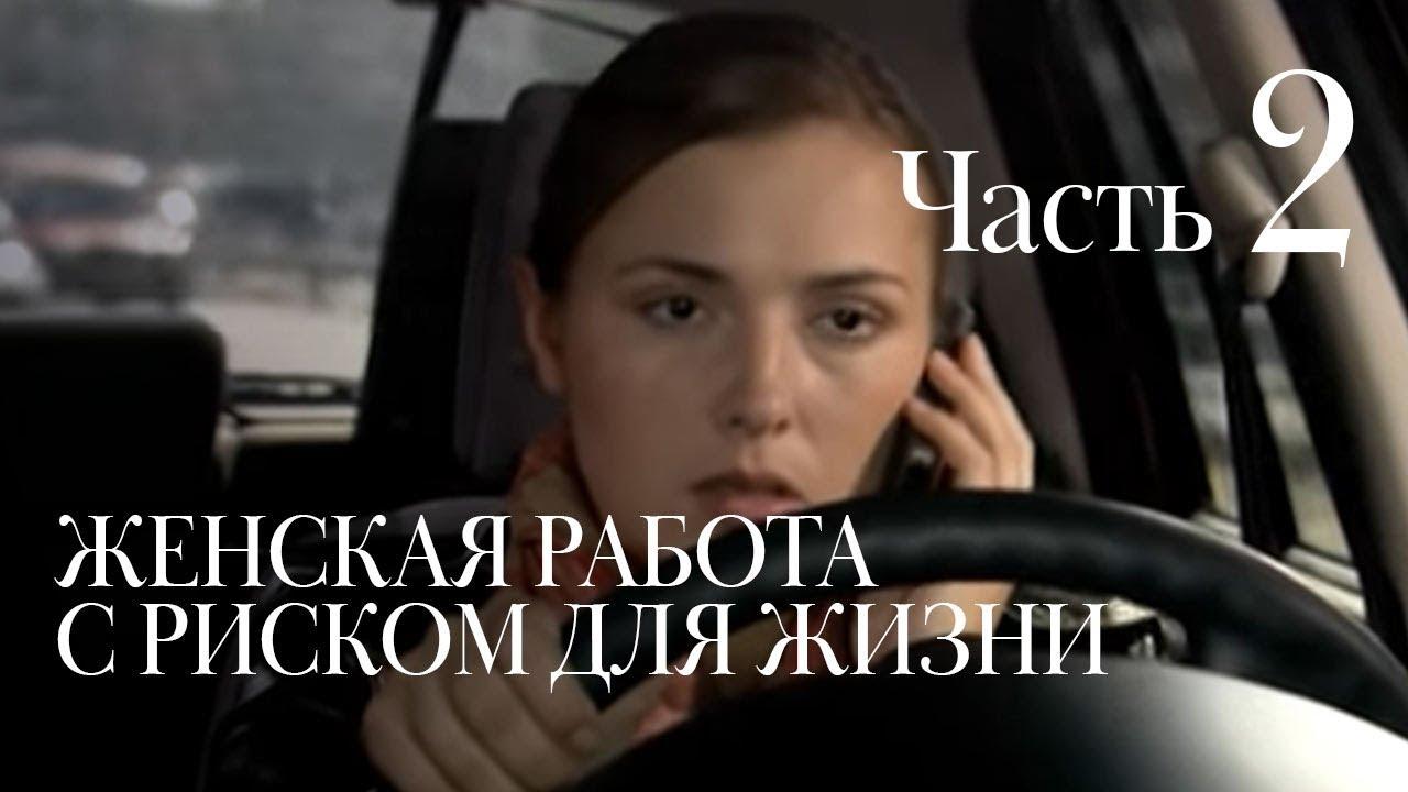 Женщины за работой 2 на русском языке смотреть онлайн бесплатно как перестать терять деньги на форексе