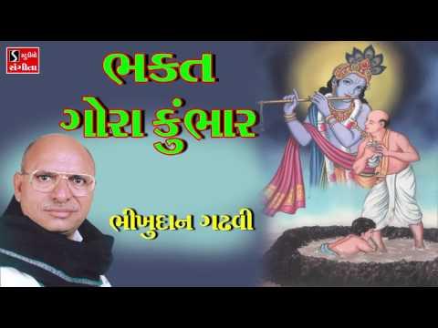 Bhikhudan Gadhvi Bhakt Gora Kumbhar Gujarati Lok Vaarta