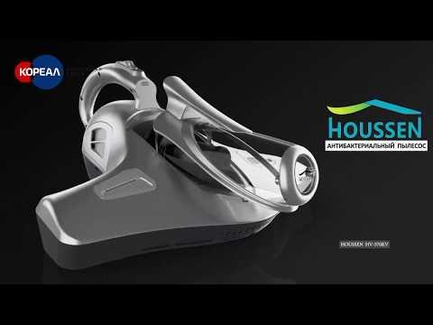 Пылесос для мягкой мебели Houssen HV-570KV (антибактериальный)