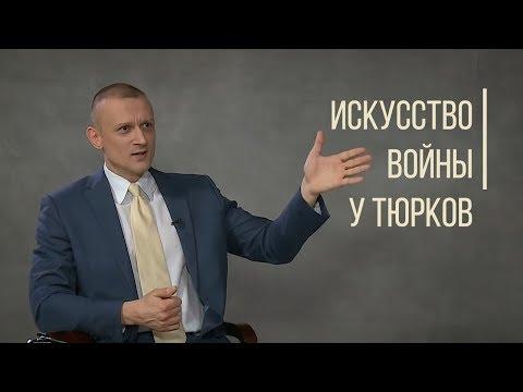 Как развивалось искусство войны у тюрков? Крымские татары/ Дорога людей.
