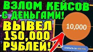 100% СПОСОБ ВЗЛОМА КЕЙСОВ С ДЕНЬГАМИ EGGER ВЗЛОМ КЕЙСОВ С ДЕНЬГАМИ EGGER 2019  OPCASH NVUTI COINS