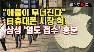 """[여의도튜브] """"애플이 무너진다"""" 日휴대폰 시장 헉! 삼성"""