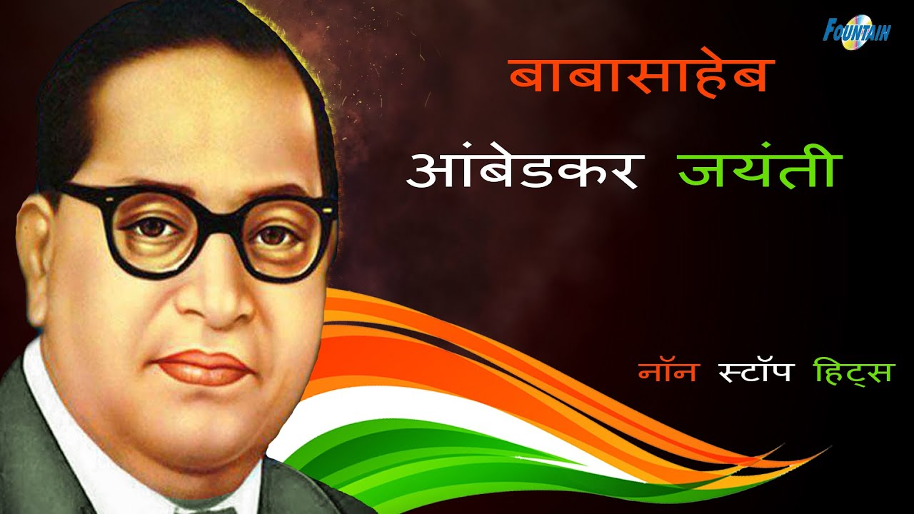 all about babasaheb ambedkar It was revolutionary drbabasaheb ambedkar who voiced as the first person in india for the 'universal adult franchise' before the southborough commission for all indians without bias in gender, caste, class, literacy and religion.