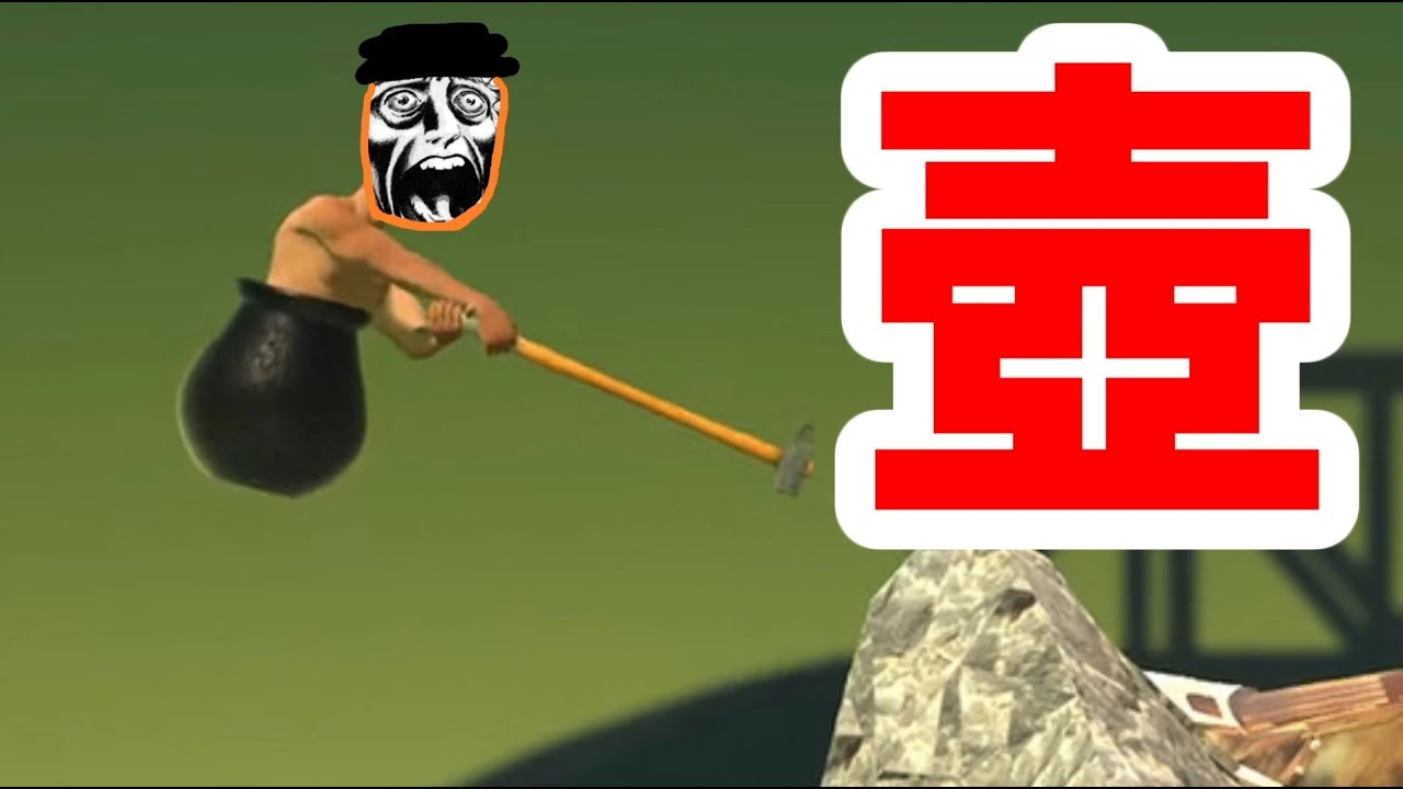 鼓膜破壊ゲー『Getting Over It 壺男』