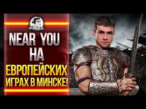 Near_You на ЕВРОПЕЙСКИХ
