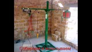Мини кран.(50-100кг) своими руками.(Очень помог при строительстве двухэтажного дома. Мобильность и скорость!!!, 2012-05-26T17:59:12.000Z)