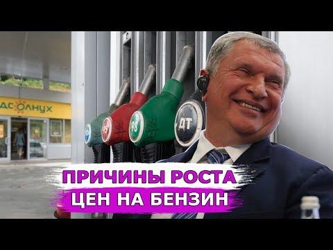 Бензин по 100 рублей за литр это реальность. Leon Kremer #8
