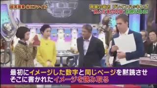 Joe Brogie on Japanese TV