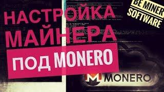 настройка майнера XMR (monero) под AMD видеокарты