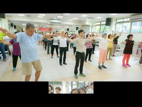 106/09/19華江社區照顧關懷據點活動影片