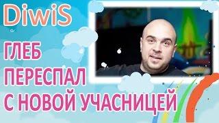 ДОМ 2 новости и слухи на 6 дней раньше эфира: Глеб Жемчугов переспал с Надеждой Соколовской