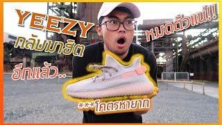 รีวิว yeezy trueform มีขายแค่ใน ยุโรป /โคตรโชคดีได้ review เป็นคนแรกของไทย