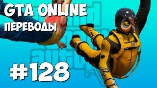 GTA 5 Online Смешные моменты (перевод) #128 - Прыжок Майкла Джордана