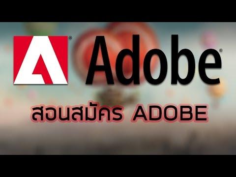 สอนสมัคร adobe เพื่อใช้ในการdownloadแอพในadobe