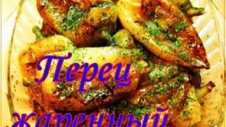 Перец жареный Roasted Pepper