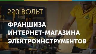 Франшиза интернет магазина электроинструментов и оборудования и