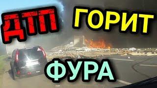 Смотреть видео АВАРИЯ, ГОРИТ ФУРА (трасса-м10). онлайн