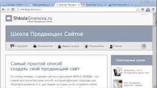 Программа для создания сайта - FrontPage 2003