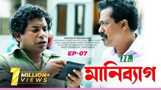 New Bangla Natok - Money Bag | Mosharraf Karim, Shimu, Mishu Sabbir  | Episode 07 | Drama & Telefilm