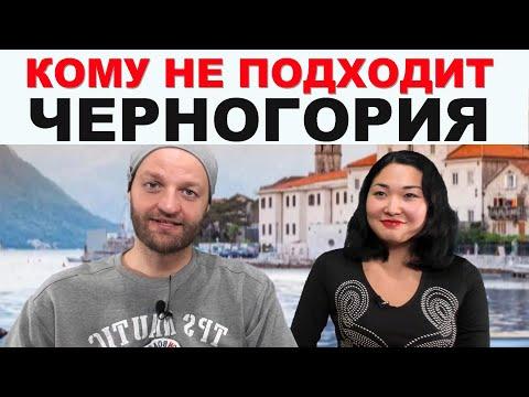 Кому не подойдёт жизнь в Черногории?