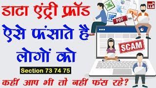 Data Entry Fraud Explained in Hindi - बचकर रहिये टाइपिंग वर्क के नाम पर फ्रॉड से