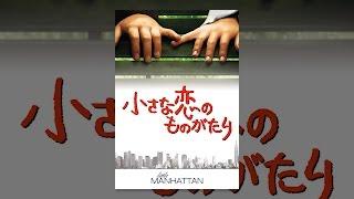 小さな恋のものがたり (字幕版) thumbnail