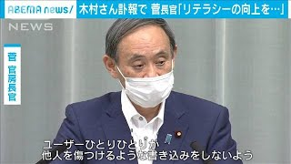 木村花さん死去に菅氏「リテラシー向上の啓発必要」(20/05/25)