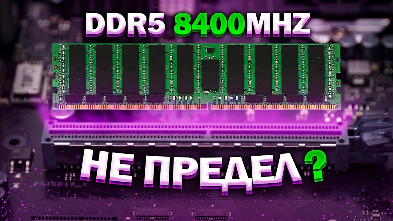 Память DDR5 vs DDR4 - ВСЕ, ЧТО НАДО ЗНАТЬ !