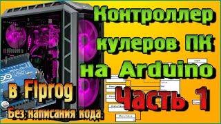 Контроллер вентиляторов ПК на Arudino в Flprog – Часть 1