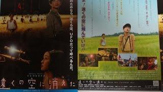 遠くの空に消えた B 2007 映画チラシ 2007年8月18日公開 【映画鑑賞&グ...