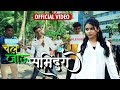 चल जाऊ समिंदरा | Chal Jau Samindara | Latest Marathi Superhit Song | Official Video | Animesh Thakur