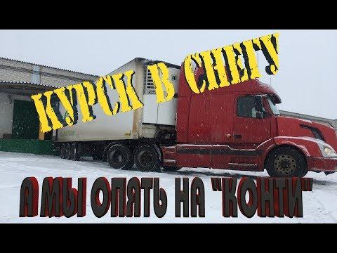 Опять Курск и снова любимое Конти))