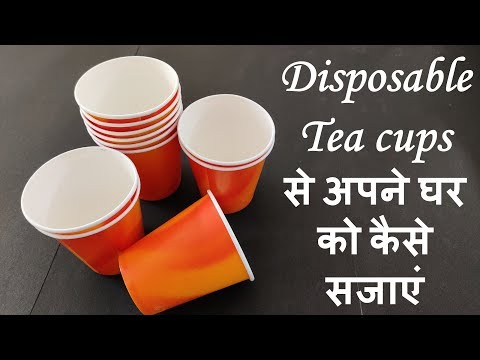 Disposable tea cups reuse craft || Best out of Waste PAPER Tea Glass || Diwali Easy Craft from Wool