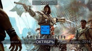 видео 2013  Октябрь | Триколор тв Саратов