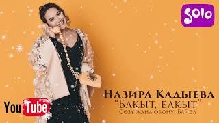 Назира Кадыева - Бакыт, бакыт / Жаны 2019