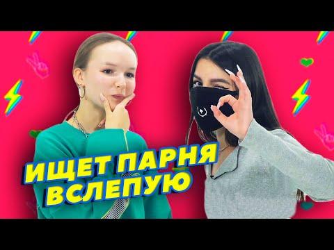 TENDERLYBAE ИЩЕТ ПАРНЯ НАОЩУПЬ на шоу СВИДАНИЕ ВСЛЕПУЮ | Арина Данилова