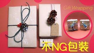 DIY: 少女們der6種 不NG!牛皮紙聖誕包裝 / 一起交換禮物吧! | Gift wrapping Idea 2016