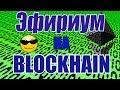 Создание кошелька Ethereum на blockchain.info, пополнение Эфириума