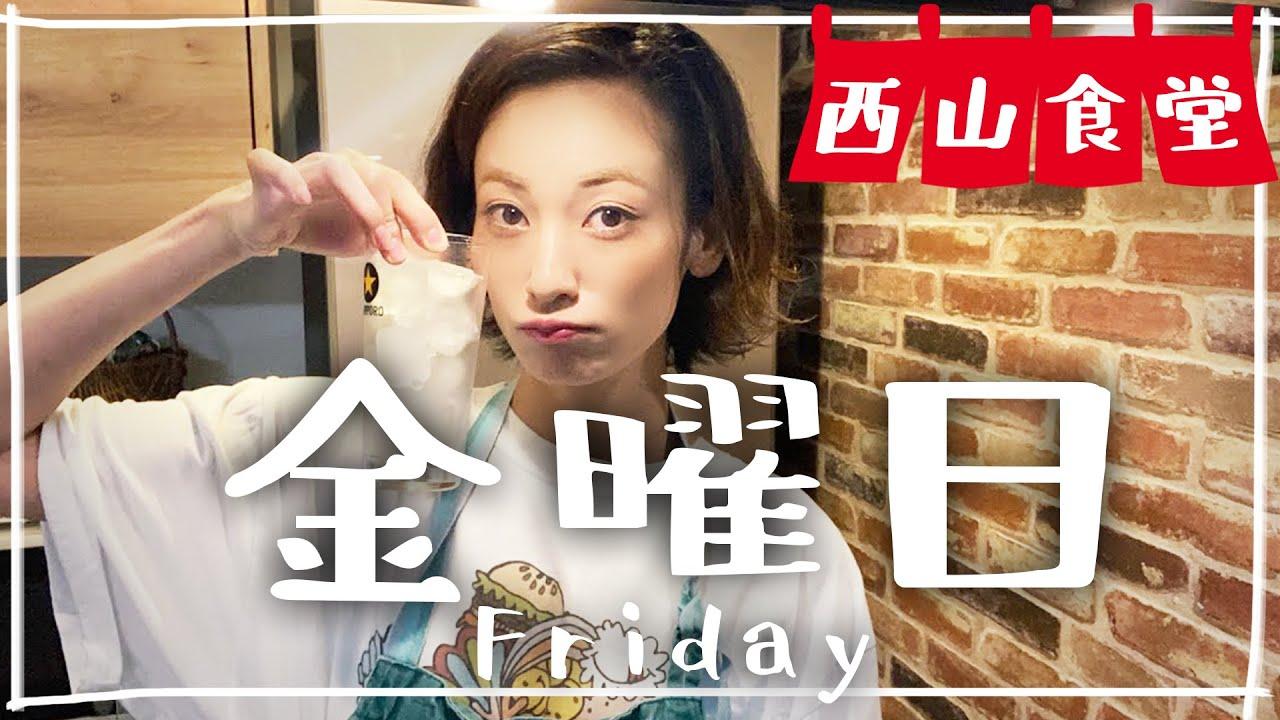 #西山食堂〜金曜日〜