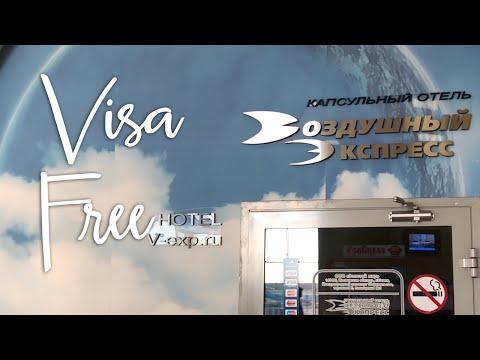 Moscow Visa Free Hotel Zone - Sheremetyevo Airport Capsule Hotel