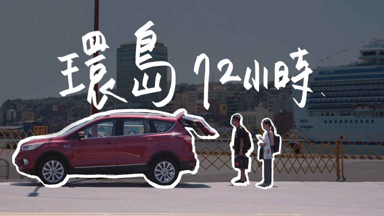 挑戰72小時環島之旅 能夠吃遍台灣美食嗎 // 壹加壹